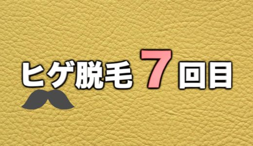 【7回目】ゴリラクリニックのヒゲ脱毛体験記