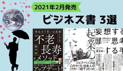 【書評】2021年2月発売のおすすめビジネス書3冊