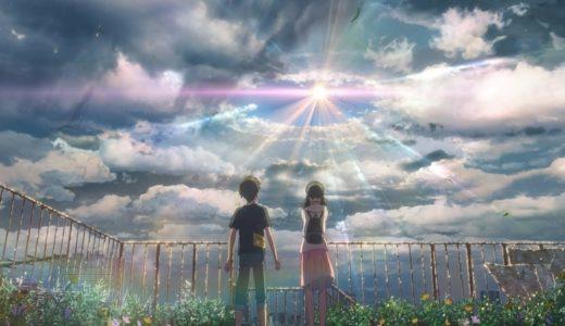 小説版『天気の子』を読んで、登場人物の心の声を聴こう ネタバレ
