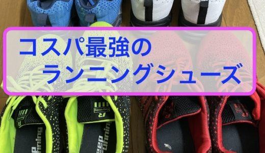 コスパ最強のおすすめランニングシューズ|2000円で走りまくる!
