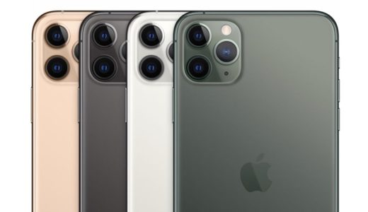 iPhone11proを3ヶ月使って分かったデメリット