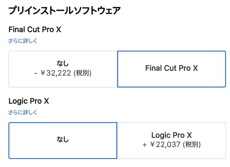 iMac ソフト
