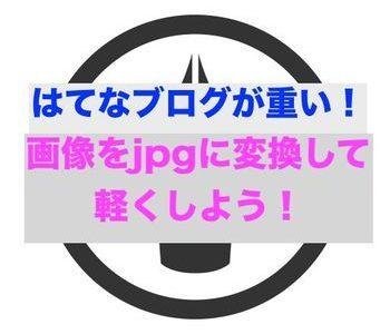 はてなブログが重い!軽くするために画像をjpgに変換してみた