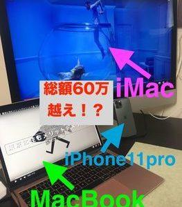 【総額60万円】iPhone・iMac・MacBook全ての最新版を買ったら何円になった?