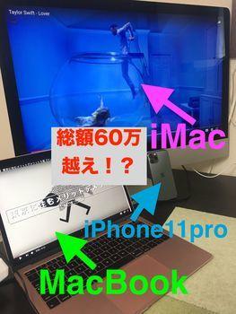 iMac iPhone 最新版