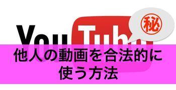 youtubeで著作権侵害をせずに他人の動画を使う方法