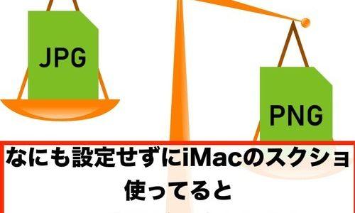 Macのスクショの容量を軽くする方法を解説