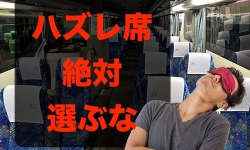 夜行バスのおすすめ座席 ハズレ席に乗ったら最悪だった