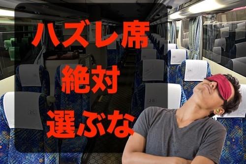 夜行バス おすすめ 座席