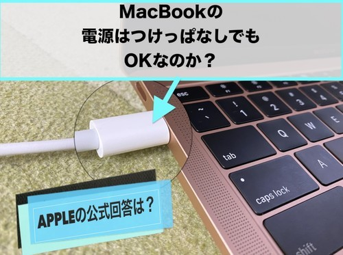 MacBook 充電 つなぎっぱなし