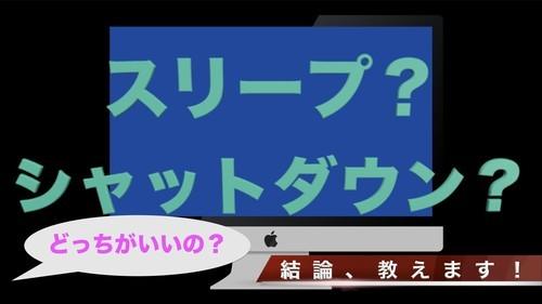 Macはスリープでいいのか?それともシャットダウンすべき?