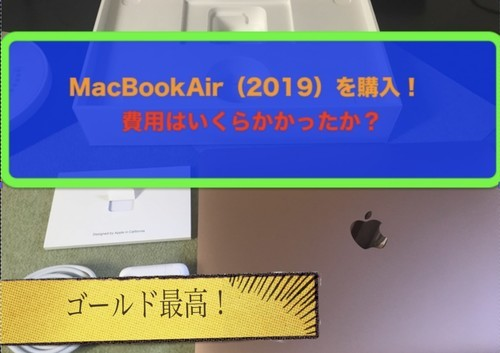 MacBookAir ゴールド 2019