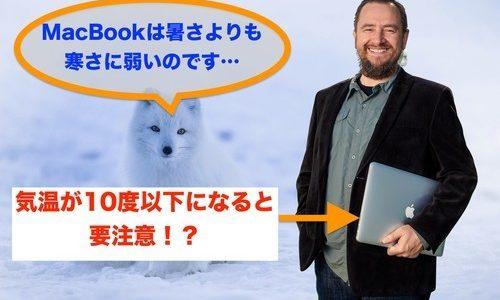 寒すぎるとMacBookが充電されない!|原因と解決法