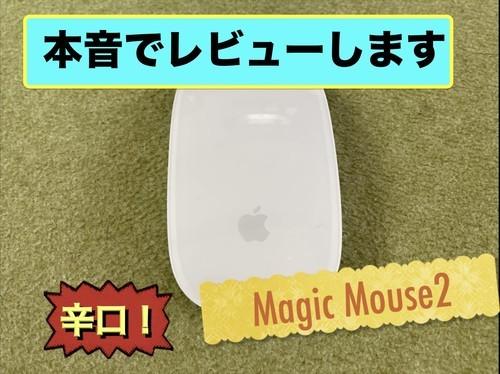 マジックマウス2 レビュー 辛口