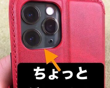 iPhone11proの手帳型ケース(赤)レビュー! iPhoneSEのケースと比較してみる