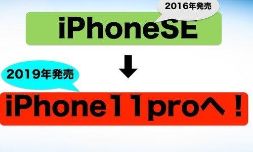iPhoneSEからiPhone11proに機種変更!違いを比較します