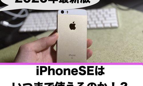 iPhoneSEはいつまで使える?【2020年最新】