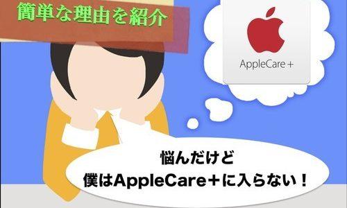 AppleCare+って必要ないよね?iPhone11pro買ったけどアップルケア+はいらないと思う理由