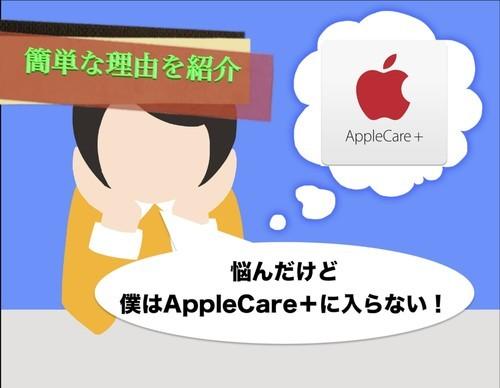 AppleCare 入る 高い 値段