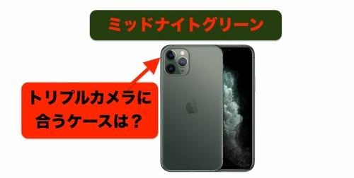 iphone11proのミッドナイトグリーンに合うケースはこれしかない!