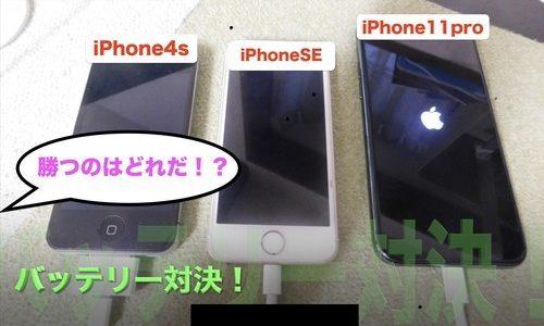 3種類のiPhoneでバッテリー比較!【お遊び企画】