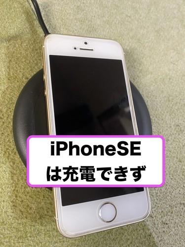 iPhoneSE ワイヤレス充電
