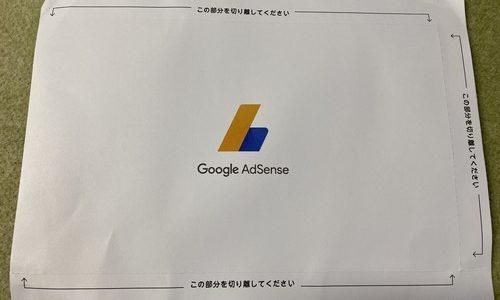 ついにグーグルからpinコードが届いた!