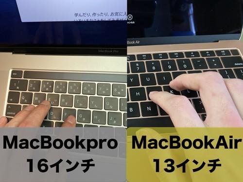 MacBookpro16インチ シザー式キーボード MacBookAir バタフライキーボード 比較