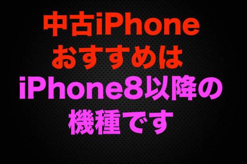 中古 iPhone ios サポート