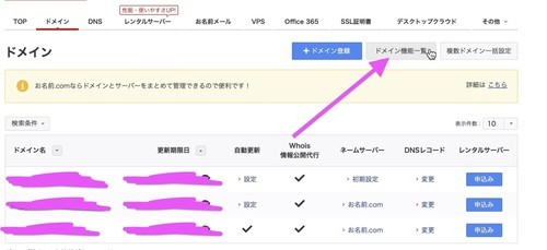 お名前コムのDNSオプションで月に110円とられていたので解約した。手順公開!