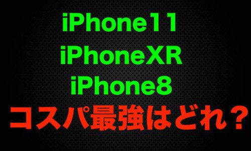 iPhone8・XR・11のコスパ比較!今から買うならどれがおすすめ?