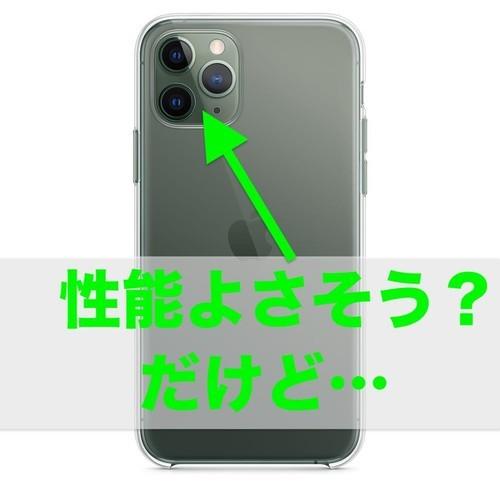 iPhone11pro カメラ 性能