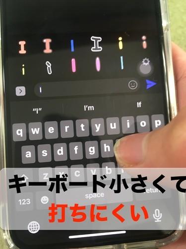 iPhone11pro キーボード