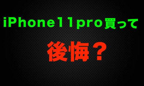 【どっちを買うべき?】iPhone11pro買ったけど後悔している理由