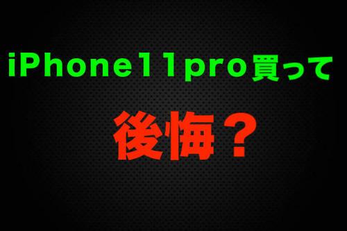 iPhone11pro どっち 後悔
