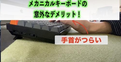 keychronK2キーボードに合うリストレストをレビュー メカニカルキーボードは手首が疲れる?!