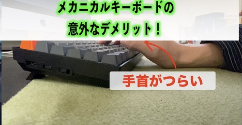 keychronK2キーボード メカニカルキーボード デメリット おすすめ 手首