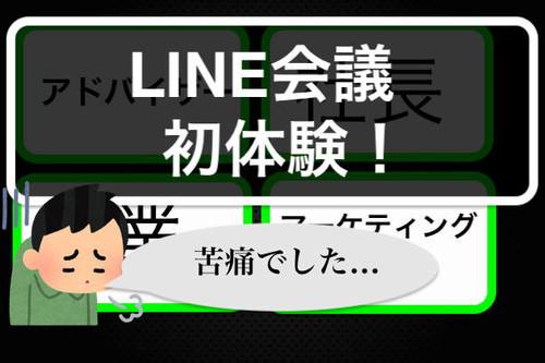 LINE会議 やりかた 体験 方法 LINEグループ通話