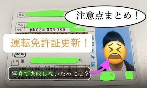 【免許更新】奈良で免許センターへ! 協力金の断り方や写真や視力検査についての注意点まとめ
