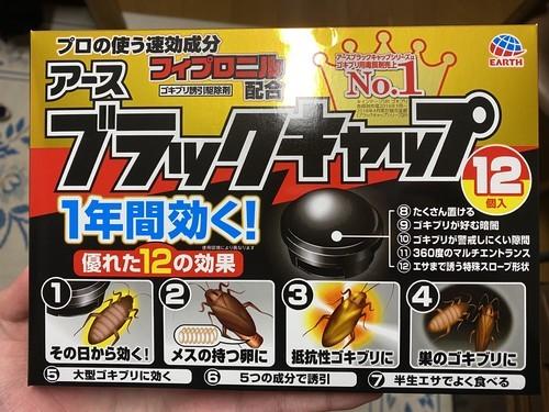 ブラックキャップ おすすめ ゴキブリ 最強