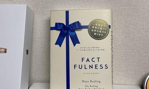 『ファクトフルネス』はネガティブ本能のある人こそ読むべき
