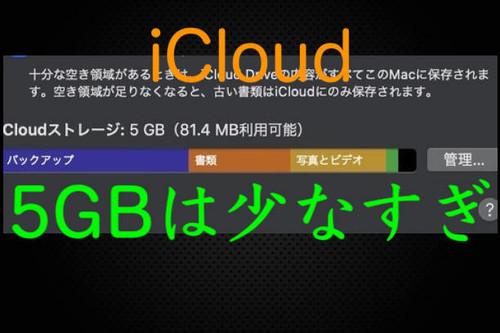 iCloud 5GB 少ない