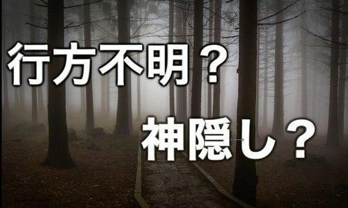 【じわじわホラー】人が消える映画 おすすめランキング ベスト3