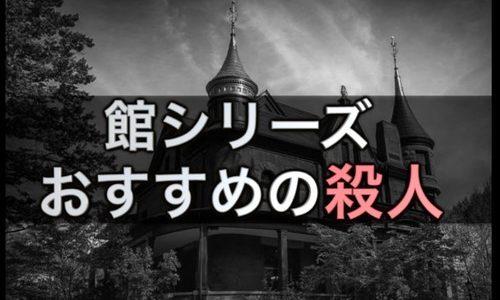 【読まずに語るな!】綾辻行人の館シリーズをランキングで贈る