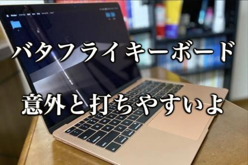 MacBook Air バタフライキーボード  打ちにくい 故障