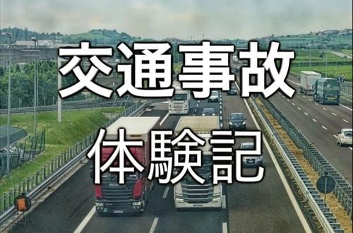 トラック 横乗り 事故
