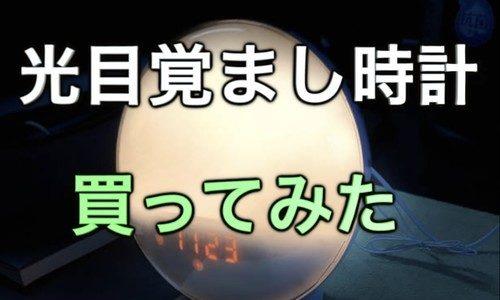【早起きできるか?】光目覚まし時計【yabae 】購入! くわしくレビュー