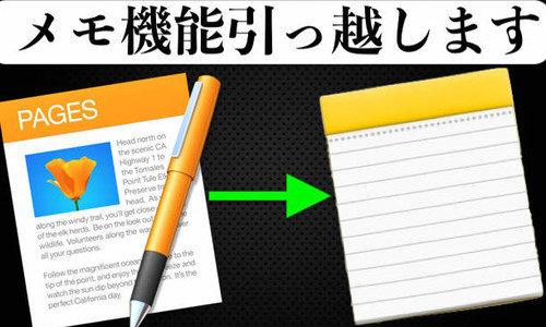 【Mac】メモをpagesからメモ帳に変更したら便利になったよ