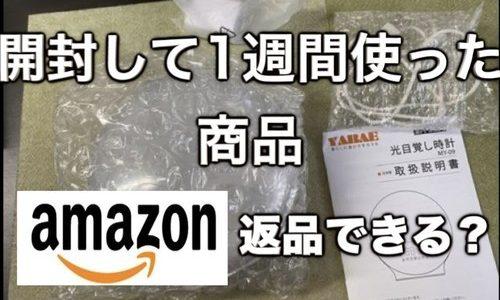 開封済み&使用済みの商品をアマゾンで返品する方法を解説します!