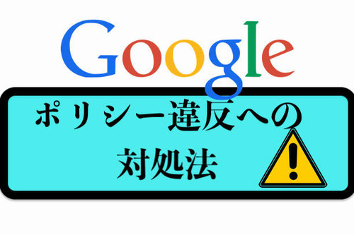 グーグルアドセンス ポリシー違反 対処法